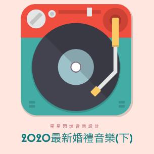 「我的婚禮歌單」 - 2021 最新!! 流行婚禮音樂清單 (下)