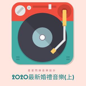 「我的婚禮歌單」 - 2021 最新!! 流行婚禮音樂清單(上)