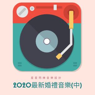 「我的婚禮歌單」 - 2021 最新 ! 流行婚禮音樂清單 (中)