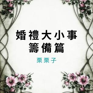 婚禮大小事籌備篇 (1)