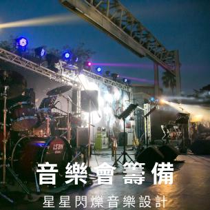 台南音樂會錄影錄音 / 音樂會籌備 / 形象照攝製